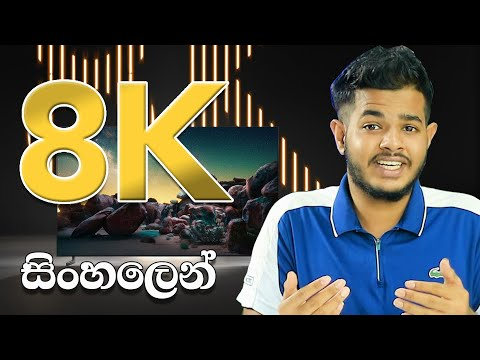 what-is-8k-?-explained-in-sinhala