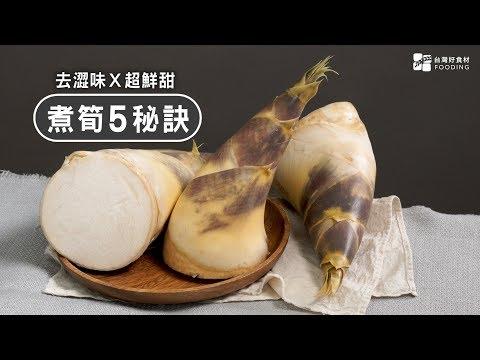 【料理撇步】煮筍5撇步!鎖住水分脆度,加一味更鮮甜~How to cook Bamboo shoot