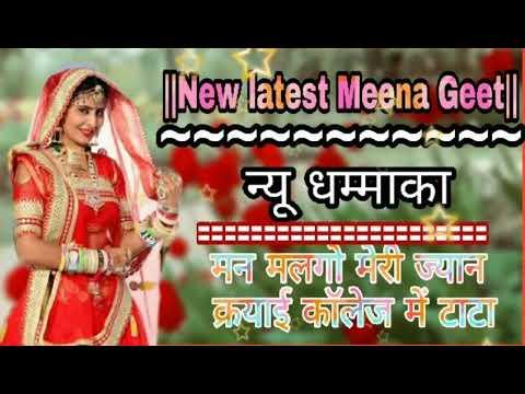 छोरी तेरो ढाई अक्षर को प्यार कदे मरवार  छोडगो नये Meena Wati Geet