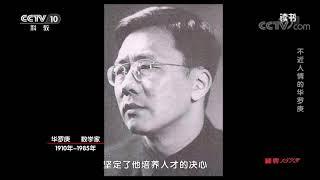 《读书》 20191130 李景文 《华罗庚传》 不近人情的华罗庚  CCTV科教