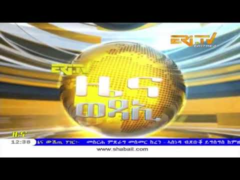 ERi-TV Tigrinya News from Eritrea for April 24, 2018