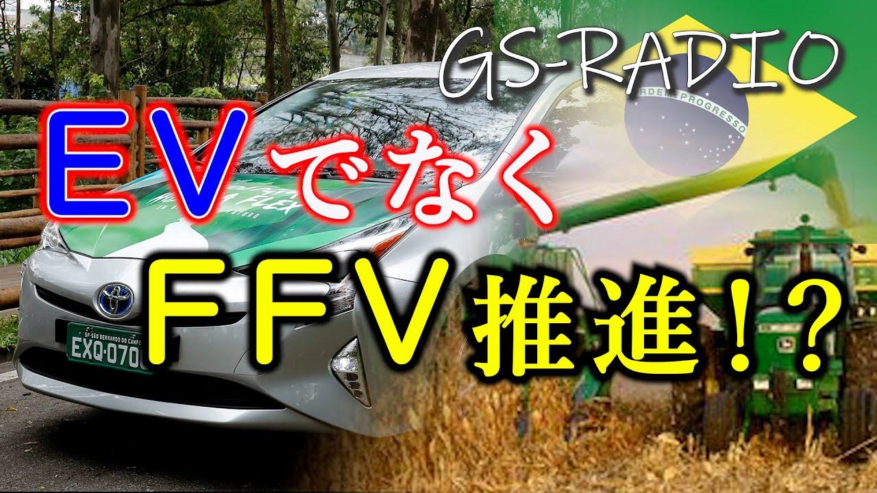 【Vol.43】世界でEV化より「FFV化」が主流になりそうな国?他いろいろな質問に回答【GS-RADIO】