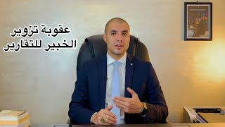 قانون بالعربى | عقوبة تزوير الخبير للتقارير المطلوبة منه