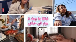عيشو معي نهار في حياتي !💕 خربت رموش الزبونة؟😳😱   A day in life as a student/lash artist