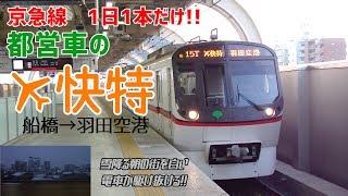 京急線 1日1本だけ!都営車のエアポート快特(土休日)に乗車!