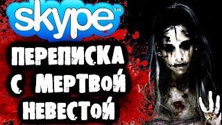 СТРАШИЛКИ НА НОЧЬ - Переписка с Мертвой Невестой в Skype