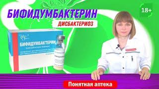 Бифидумбактерин: дисбактериоз, нарушение микрофлоры кишечника, острая диарея