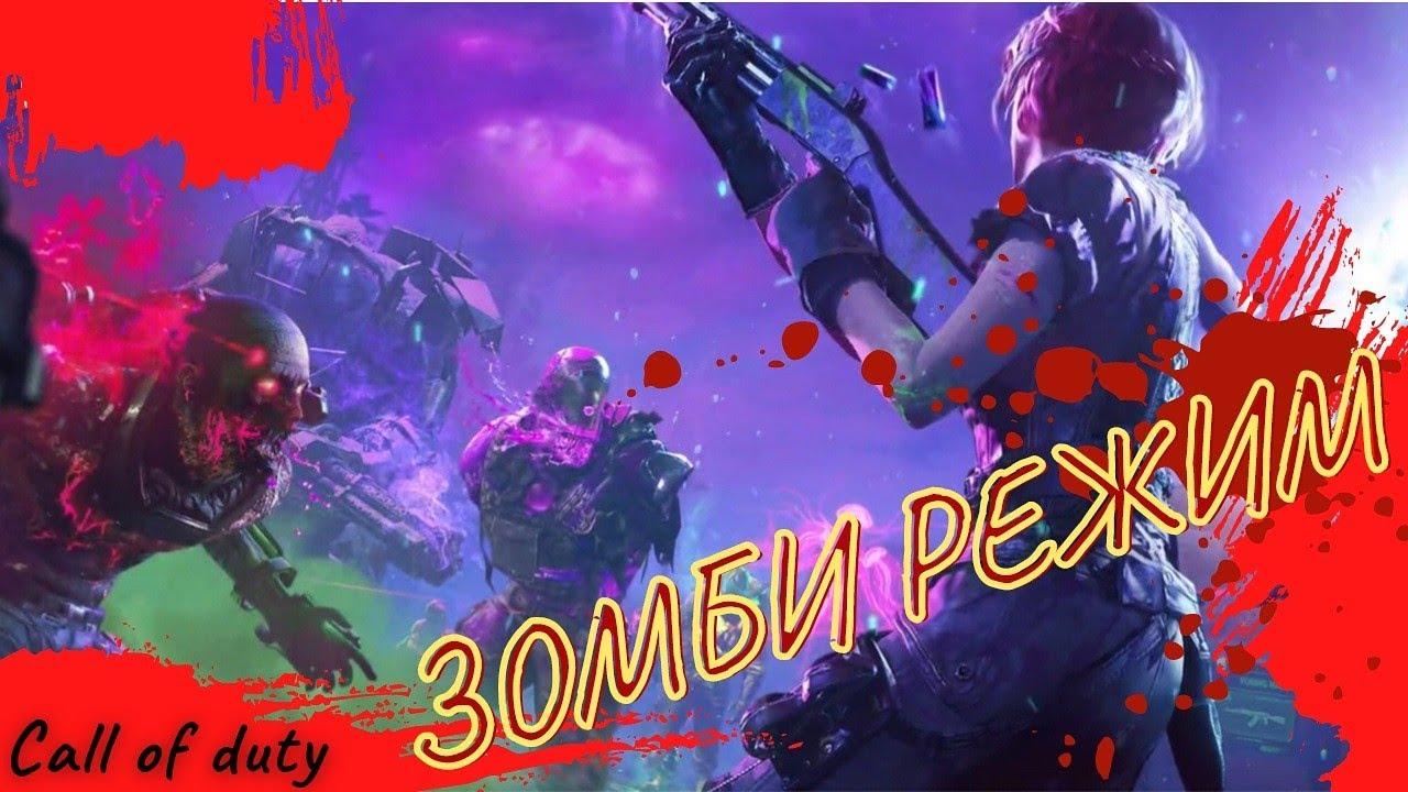 КОЛДА МОБАЙЛ   ЗОМБИ РЕЖИМ   Call of Duty mobile   CODm Стрим.