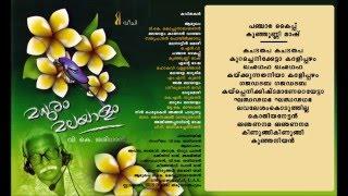 4 Pancharakaippu, poem by Kunjunnimash, music: V.K. Sasidharan