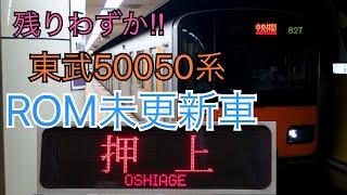 残りわずか!! 東武50050系 ROM未更新 旧自動放送・行き先表示