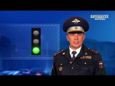Часть 17. Сигналы светофора - ИЗУЧИТЬ ПДД ЗА 7 ДНЕЙ!