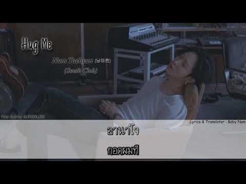 [Thai Sub] Nam Taehyun(남태현)(South Club) - Hug Me