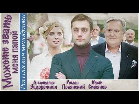 Можете звать меня папой (2016). Мелодрама, комедия, новинка. 📽