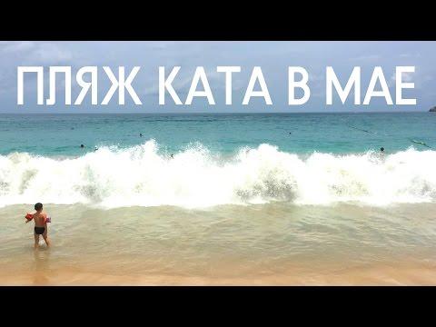 Пляжи Пхукета: Ката  (Погода на Пхукете в мае)