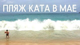Пляжи Пхукета: Ката  (Погода на Пхукете в мае)(Подписывайтесь на нас в Instagram @alisalend @phuketmy2home @phuket_weather_online Большинство пляжей на Пхукете похожи между собой..., 2016-05-27T13:00:01.000Z)