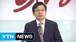 한국당 황교안 대표, 3주 장외투쟁 마무리 기자회견 / YTN