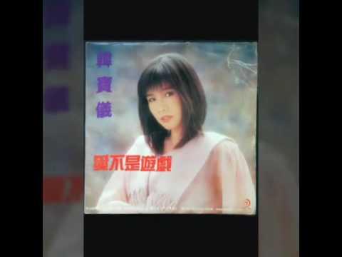 韓寶儀【錯誤的愛】胡春儀唱