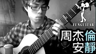 周杰倫 - 安靜 結他 Fingerstyle By Long Fung Tam