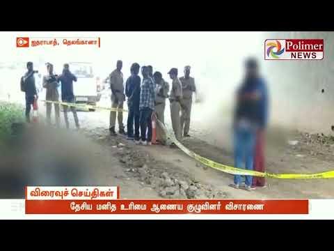 4 பேர் சுட்டுக் கொல்லப்பட்ட இடத்தை NHRC குழுவினர் பார்வையிட்டு ஆய்வு