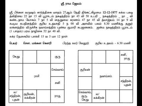 match horoscope tamil jothidam charts