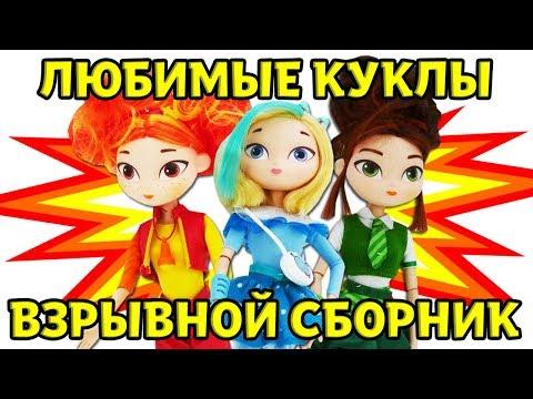 Мыотобрали лучшее! Куклы— Сборник видео для девочек— Сказочный патруль иподружки