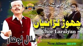 Gambar cover Singer Bilal Lohar 2019 Chor Laraiyan video By Pandi studio
