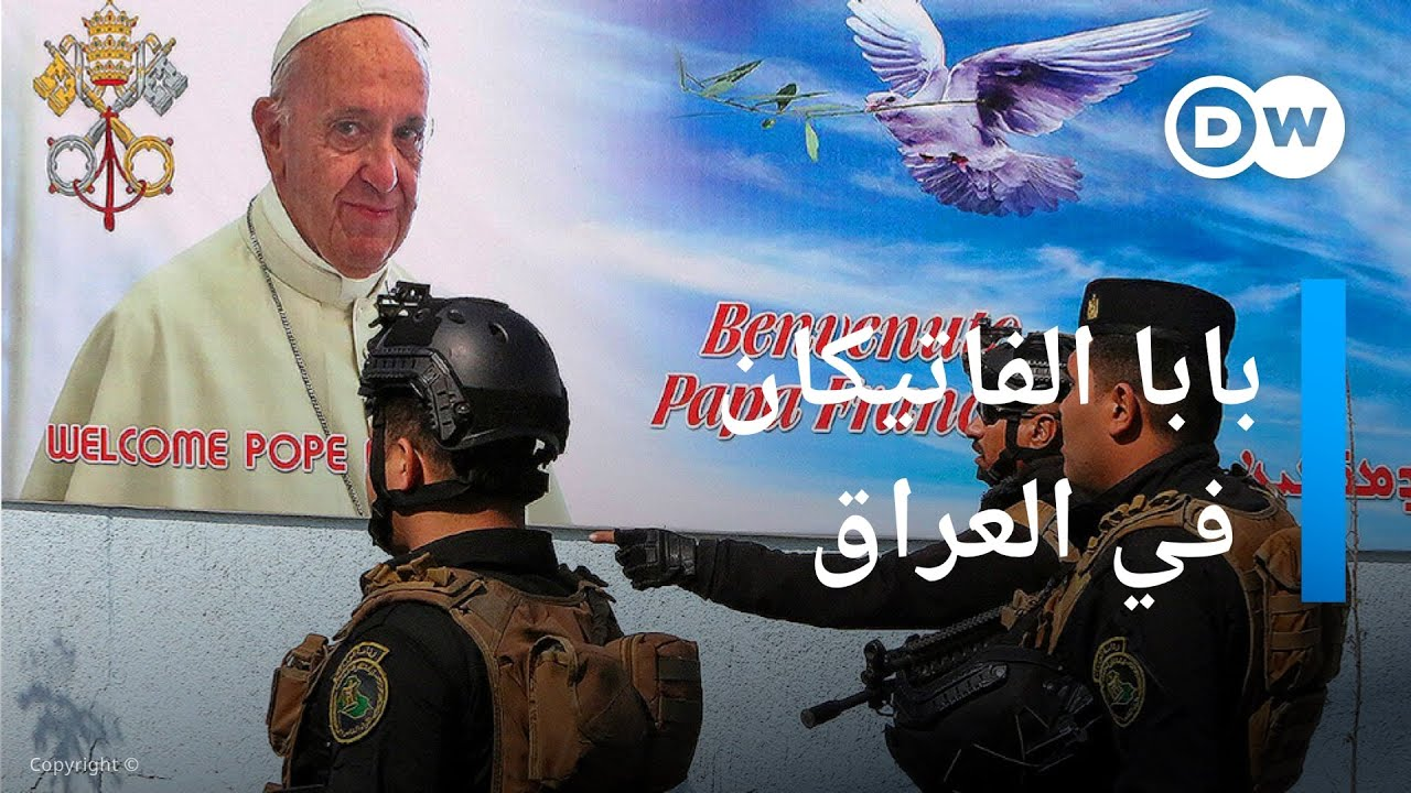 زيارة البابا إلى العراق: ما الرسائل والدلالات؟ | بتوقيت برلين  - نشر قبل 2 ساعة