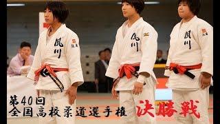 全国高校柔道選手権2018 女子団体戦決勝 夙川学院 ✖ 帝京 tv2ne1