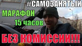 #САМОЗАНЯТЫЙ,МАРАФОН 15 ЧАСОВ БЕЗ КОМИССИИ!!!