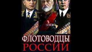 Флотоводцы России. ХХ век (2009) фильм