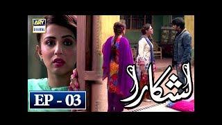 Lashkara Episode 3 - 17th April 2018 - ARY Digital Drama