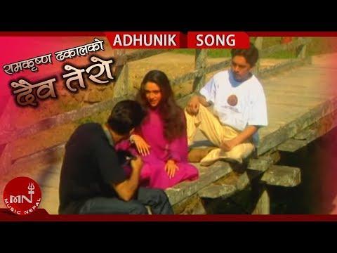 Daiba Tero By Ram Krishna Dhakal | New Nepali Adhunik Song