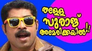 തള്ളേ സുരാജ് അമേരിക്കയിൽ | Malayalam comedy Stage show | Malayalam comedy skit