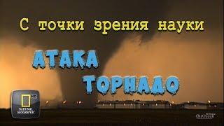 """С точки зрения науки """"Атака торнадо"""" Документальные фильмы National Geographic HD"""
