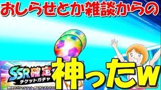 【たたかえドリームチーム】実況#599 Twitchチャンネル開設のお知らせや次回フェス雑談からのSSR確定2枚含むガチャ!【Captain tsubasa dream team】