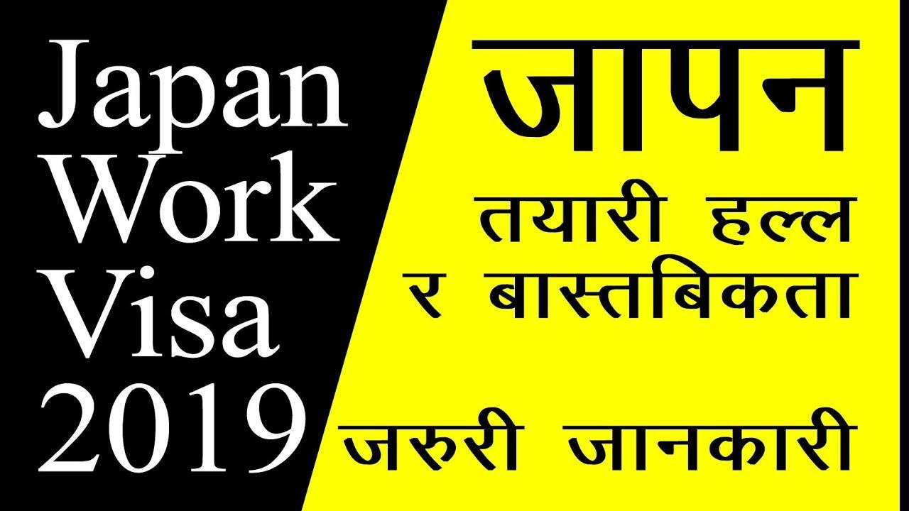 Japan Work Permit For Nepali 2019 Youtube