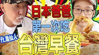 日本爸爸第一次吃台灣早餐網友推薦的早餐店龜仙人覺得如何Iku老師 ft.龜仙人