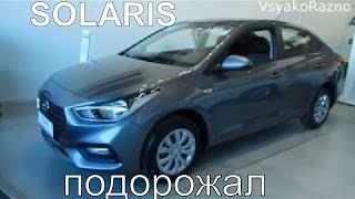 Hyundai SOLARIS 1.6 л 6AT Comfort   (опять подорожал)  интерьер,экстерьер