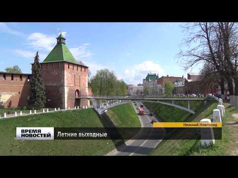 Прогноз погоды на праздничные выходные в Нижнем Новгороде