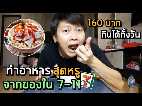 ทำอาหารสุดหรู จากของในเซเว่น   160 บาท กินได้ทั้งวัน !!