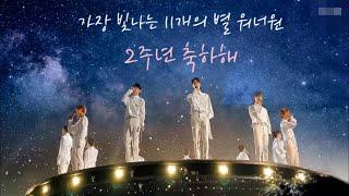 워너원 2주년 축하영상 • 2 years with wannaone