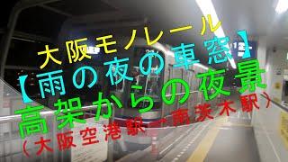阪モノレール【雨の夜の夜景:高架からの夜景(大阪空港駅→南茨木駅)】