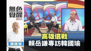 《無色覺醒》 高雄選戰 賴岳謙專訪韓國瑜|20181029