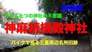 【両機殿(うりふたつの神社の不思議)・神麻続機殿神社】バイクで巡る三重周辺名所旧跡
