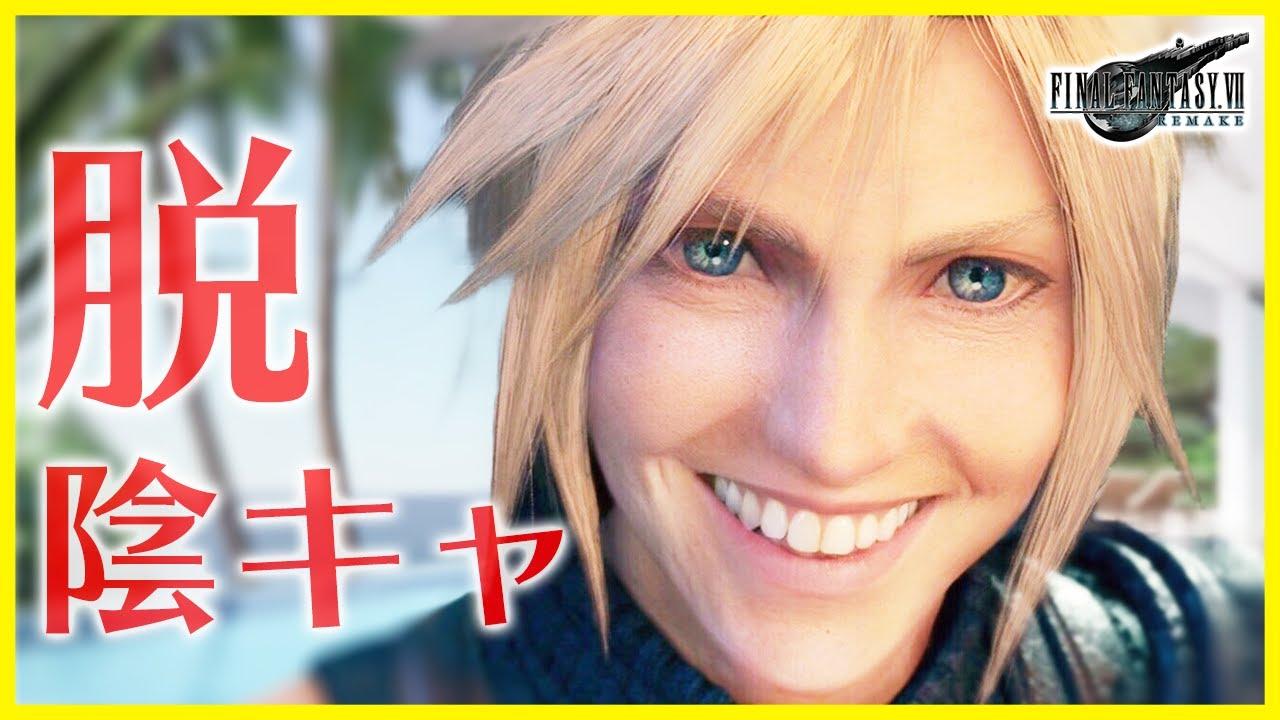 【FF7R】もしクラウドがいつも笑顔の陽キャだったら...!?【FaceApp】If Cloud is always smiling...! ?