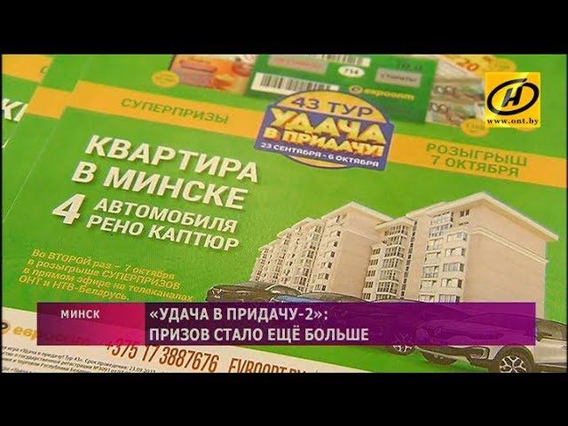 «Удача в придачу-2» от «Евроопт»: призов стало ещё больше
