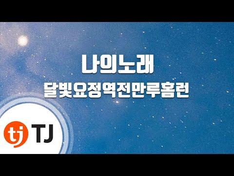 [TJ노래방] 나의노래(TV Ver.) - 달빛요정역전만루홈런 (My Song) / TJ Karaoke