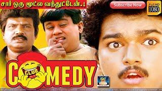 Goundamani And Senthil Comedy Scenes | Rasigan Movie Comedy Scenes