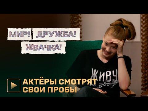 Актёры сериала «МИР! ДРУЖБА! ЖВАЧКА!» смотрят свои пробы | PREMIER