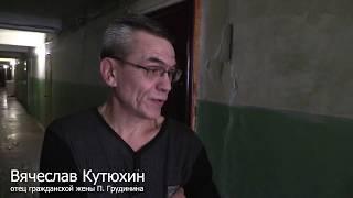 """Тесть Павла Грудинина: """"Я буду голосовать за Путина"""""""